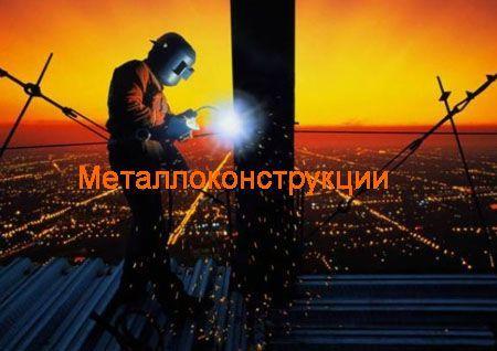 Металлоконструкции Белгород